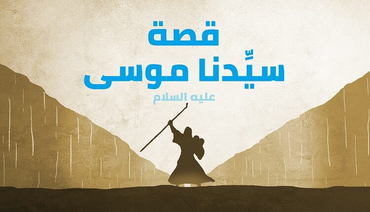 قصة سيدنا موسى عليه السلام
